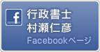 行政書士 村瀬仁彦 Facebookページ